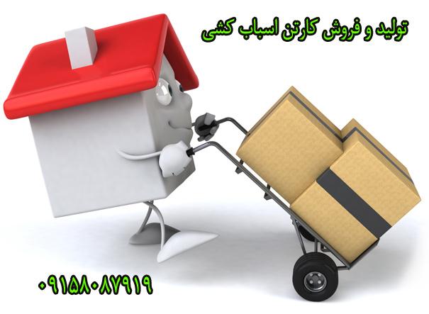 فروش کارتن اسباب کشی در مشهد